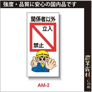 まんが標識(PP製) 300*600 AM-2 「関係者以外立入禁止」 イラスト 標識 建設現場 安全第一 安全衛生|nogyo-shizai