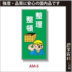 まんが標識(PP製) 300*600 AM-3 「整理整頓」 イラスト 標識 建設現場 安全第一 安全衛生|nogyo-shizai