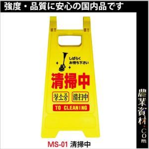 【企業限定】ミニスタンドMS-01 清掃中 ミニ看板 ミニスタンド フロアスタンド サインスタンド ...