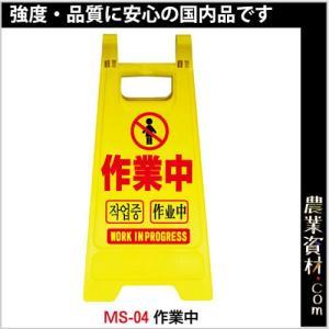 【企業限定】ミニスタンドMS-04 作業中 ミニ看板 ミニスタンド フロアスタンド サインスタンド ...