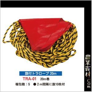 旗付トラロープ 20M 赤 TRA-01 ゼブラ 区画ロープ 間仕切り 三角旗つき標識ロープ nogyo-shizai
