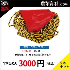 旗付トラロープ 20M 赤 TRA-01(5個セット・送料込) ゼブラ 区画ロープ 間仕切り 三角旗つき標識ロープ nogyo-shizai
