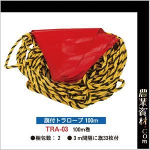 旗付トラロープ 100M 赤 TRA-03 ゼブラ 区画ロープ 間仕切り 三角旗つき標識ロープ nogyo-shizai
