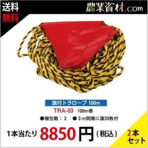 旗付トラロープ 100M 赤 TRA-03(2個セット・送料込) ゼブラ 区画ロープ 間仕切り 三角旗つき標識ロープ nogyo-shizai