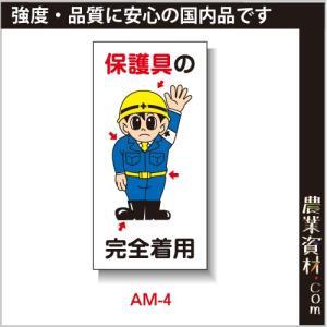 まんが標識(PP製) 300*600 AM-4 「保護具の完全着用」 イラスト 標識 建設現場 安全第一 安全衛生|nogyo-shizai
