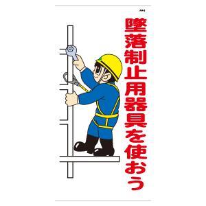 まんが標識(PP製) 300×600 AM-8 「安全帯を使おう」 イラスト 標識 建設現場 安全第一 安全衛生|nogyo-shizai