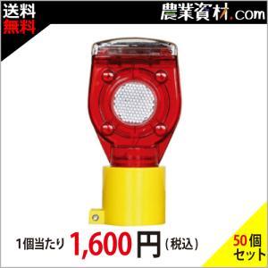ソーラー君 SRC-002 (50個セット・送料無料)|nogyo-shizai