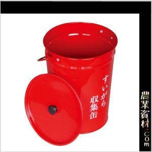 収集缶|nogyo-shizai