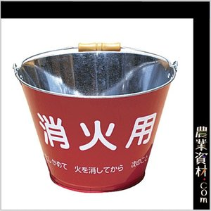 消火用バケツ|nogyo-shizai