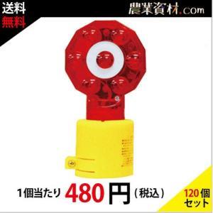 チェリーライト CR-01 3V点滅灯 (120個セット・送料無料)|nogyo-shizai