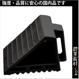 樹脂製タイヤストッパー黒 HN-B|nogyo-shizai
