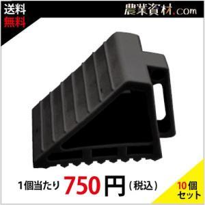 樹脂製タイヤストッパー黒 HN-B(10個 / 1箱・送料込)|nogyo-shizai