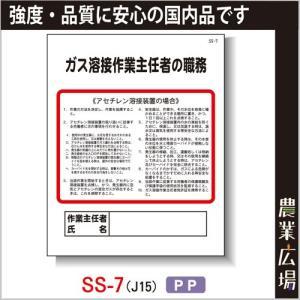 作業主任者の職務(PP製) 400×500 SS-7「ガス溶接作業主任者の職務 [アセチレン溶接〜]」 標識 建設現場 安全第一 安全衛生|nogyo-shizai
