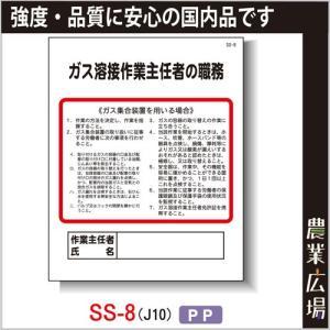 作業主任者の職務(PP製) 400×500 SS-8「ガス溶接作業主任者の職務 [ガス集合装置を〜]」 標識 建設現場 安全第一 安全衛生|nogyo-shizai