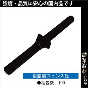 PF-1用 樹脂製フェンス足|nogyo-shizai