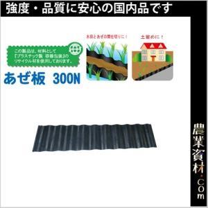 あぜ板(畦板 アゼ板) 300N 300(縦)×1200(横)×4.5(幅)|nogyo-shizai