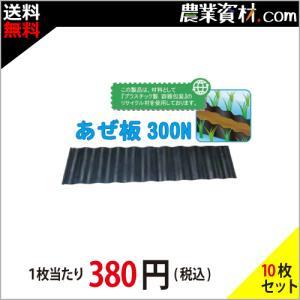 あぜ板(畦板 アゼ板) 300N(10個セット・送料込) 300(縦)×1200(横)×4.5(幅)|nogyo-shizai