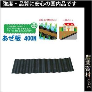 あぜ板(畦板 アゼ板) 400N 400(縦)×1200(横)×4.5(幅)|nogyo-shizai