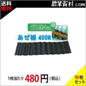 あぜ板(畦板 アゼ板) 400N(10個セット・送料込) 400(縦)×1200(横)×4.5(幅)|nogyo-shizai
