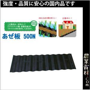 あぜ板(畦板 アゼ板) 500N 500(縦)×1200(横)×4.5(幅)【代引不可】|nogyo-shizai