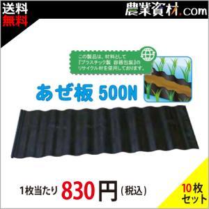 あぜ板(畦板 アゼ板) 500N(10個セット・送料込) 500(縦)×1200(横)×4.5(幅)【代引不可】|nogyo-shizai