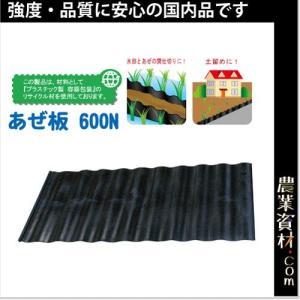 あぜ板(畦板 アゼ板) 600N 600(縦)×1200(横)×4.5(幅)|nogyo-shizai