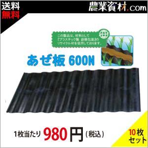あぜ板(畦板 アゼ板) 600N(10個セット・送料込) 600(縦)×1200(横)×4.5(幅)|nogyo-shizai