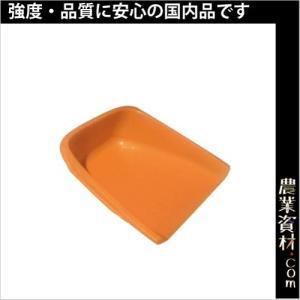 てみ(小)オレンジ 420(横)×450(縦)×165(高さ)|nogyo-shizai