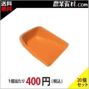 てみ(小)オレンジ(20個セット・送料込) 420(横)×450(縦)×165(高さ)|nogyo-shizai
