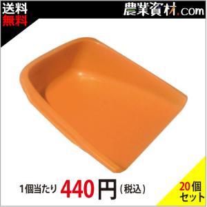 てみ(大)オレンジ(20個セット・送料込) 500(横)×520(縦)×180(高さ)|nogyo-shizai