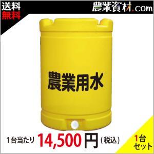 水タンク 【農業用水】 約200L(容量) 580φ*840(高さ) 家庭用  樽 タンク 【代引不可】|nogyo-shizai
