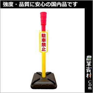 AZ駐車禁止ポール(重し大)|nogyo-shizai