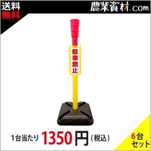 AZ駐車禁止ポール(重し大)(6台セット・送料込)|nogyo-shizai