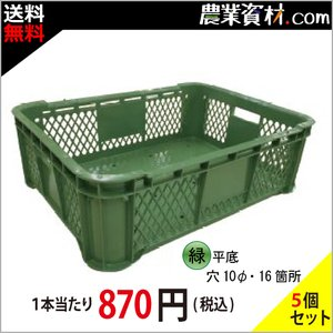 野菜コンテナ平底(緑)(5個セット・送料込) 620(横)*462(縦)*196(高さ)収穫コンテナ,野菜,果物|nogyo-shizai