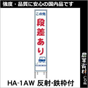 反射スリム看板 HA-1AW 全面反射 鉄枠付き【段差あり】280*1400 立て看板 スタンド看板 案内板 工事用看板 道路工事用看板 注意標識|nogyo-shizai
