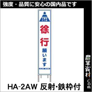 反射スリム看板 HA-2AW 全面反射 鉄枠付き【徐行】280*1400 立て看板 スタンド看板 案内板 工事用看板 道路工事用看板 注意標識|nogyo-shizai