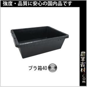 プラ箱 40 (黒) 約40L プラ舟 トロ舟 左官道具|nogyo-shizai