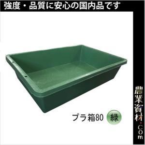 プラ箱 80 (緑) 約80L プラ舟 トロ舟 左官道具|nogyo-shizai