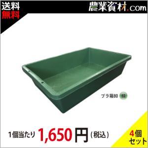 プラ箱 80 (緑)(4個セット・送料込) 約80L プラ舟 トロ舟 左官道具|nogyo-shizai