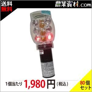 ソララ SS-160RG(赤緑)(80個セット・送料無料) 国土交通省NETIS登録商品 コーン点滅灯 工事灯 保安灯 合図灯  LEDソーラーライト センサーライト|nogyo-shizai