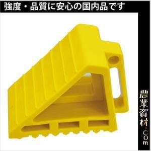 樹脂製タイヤストッパー黄 HN-Y|nogyo-shizai
