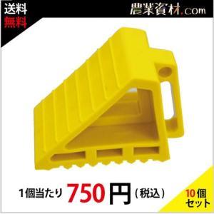 樹脂製タイヤストッパー黄 HN-Y(10個 / 1箱・送料込)|nogyo-shizai