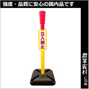 AZ立入禁止ポール(重し大)|nogyo-shizai
