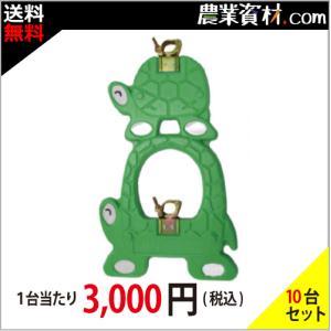 トータス君 緑(10台セット・送料無料) プラスチック 動物 バリケード 工事現場のイメージアップに|nogyo-shizai