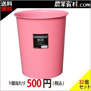丸型ダストボックス (ピンク)(40個セット・送料無料) nogyo-shizai
