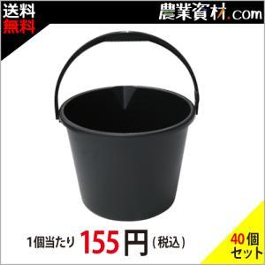 バケツ 10L (黒) (40個セット・送料無料) nogyo-shizai