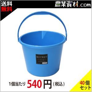 バケツ 10L (青) (40個セット・送料無料) nogyo-shizai