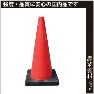 Dコーン 赤 DCR カラーコーン重り付き パイロン 工事現場 コーンベット一体型|nogyo-shizai