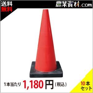 Dコーン 赤 DCR 『10本セット』 カラーコーン重り付き パイロン 工事現場 コーンベット一体型|nogyo-shizai