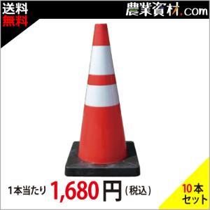 Dコーン 赤/白 プリズム  DCRWP 『10本セット』 カラーコーン重り付き パイロン 工事現場 コーンベット一体型|nogyo-shizai